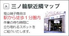三ノ輪駅近隣マップ