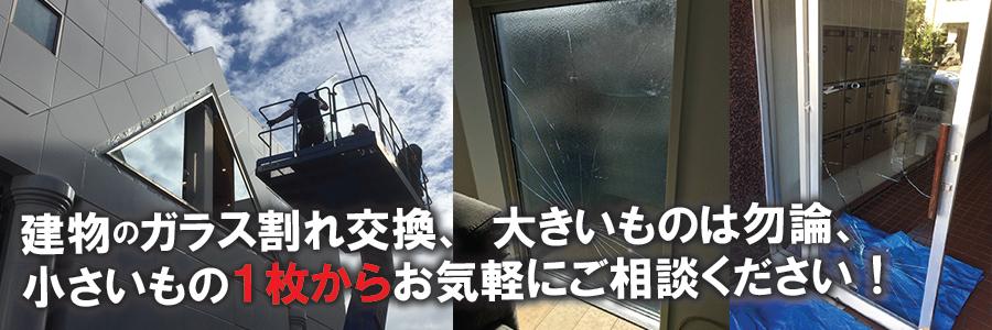 建物・家・住宅の窓ガラス交換