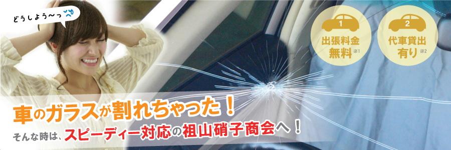 車のガラスが割れちゃった!そんな時はスピーディー対応の祖山硝子商会へ