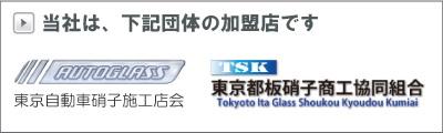 当社は、東京自動車硝子施工店会、東京都板硝子商工協同組合に加盟しています